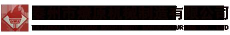 泰州市燎原机械制造有限公司